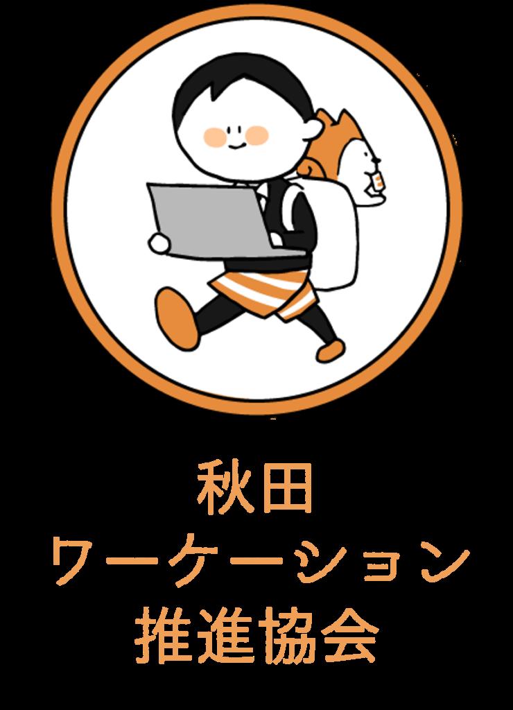秋田ワーケーション推進協会のロゴマーク